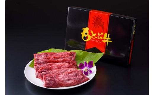 [もとぶ牛]【4等級以上】しゃぶしゃぶ・すき焼き用 モモ スライス
