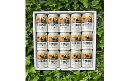 15SA03 有機農法ビール15本