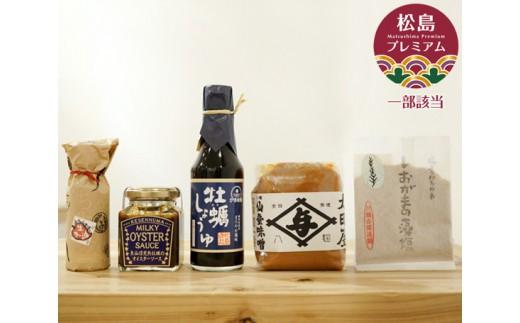 No.041 宮城の調味料セット