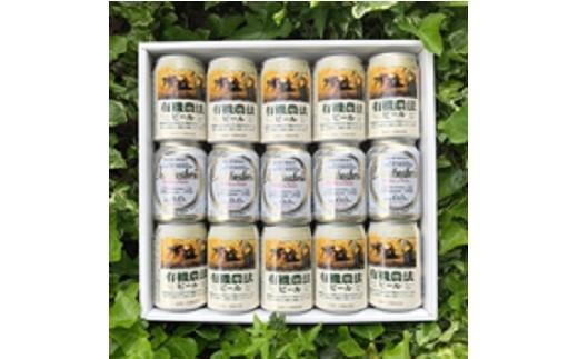 10SA06 有機農法ビール10本+ノンアルコールビール5本詰め合せ