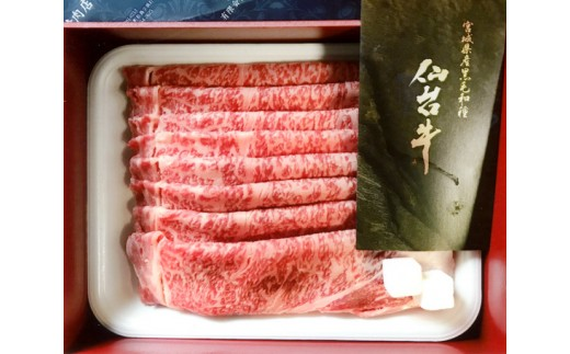 No.048 仙台牛サーロインすき焼き 最高級A5ランク(約900g)