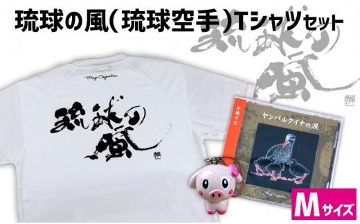 琉球の風(琉球空手)白Tシャツセット<Mサイズ>