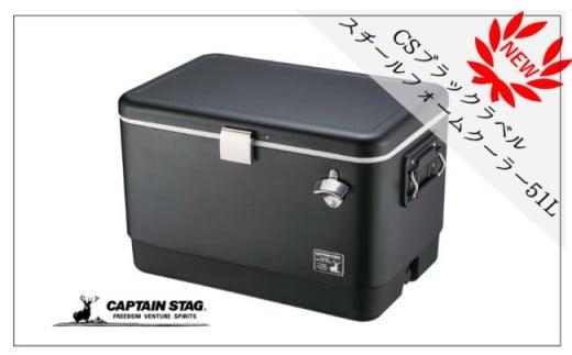キャプテンスタッグ|CSブラックラベル スチールフォームクーラー51L