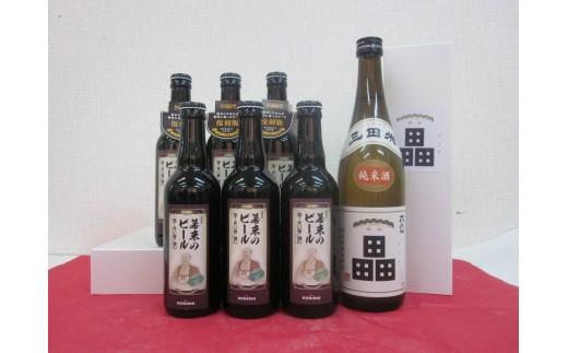 H0201幸民麦酒6本と赤松三田セット
