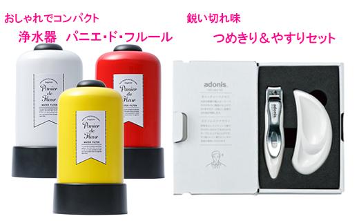【100045】お米や野菜果物にもかわいい浄水器美容爪切つめやすりセット