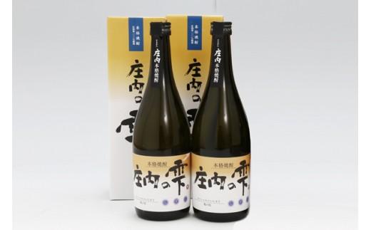 【B-553】本格米焼酎庄内の雫