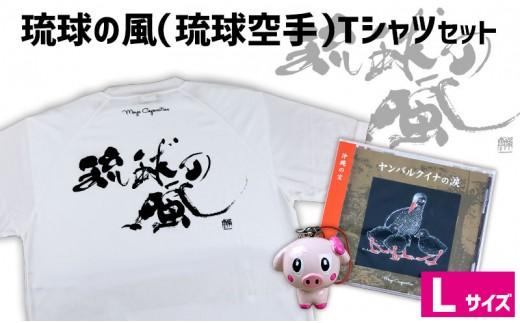 琉球の風(琉球空手)白Tシャツセット<Lサイズ>