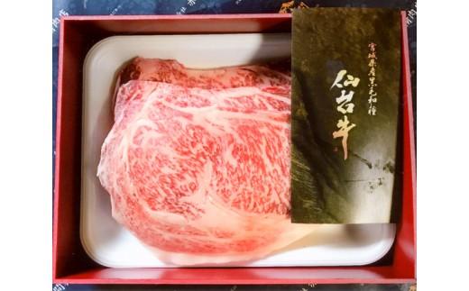 No.047 仙台牛サーロインステーキ 最高級A5ランク(約900g)