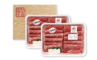 【月間100セット限定】 秋吉台高原牛 カタまたはモモ 800g(400g×2パック)