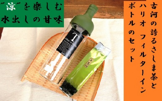 BA01_おススメの水出し!利根川に育まれたさしま台地で育った煎茶とHARIOフィルターインボトル(1本)のセット