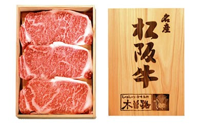 松阪牛ステーキ200g×3枚