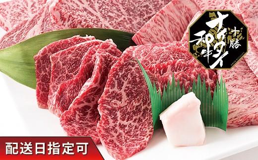 [N091]十勝ナイタイ和牛 ステーキと焼肉の玉手箱<計1150g>