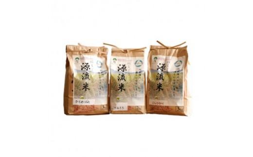 にしごう源流米食べ比べ3種セット【1031881】