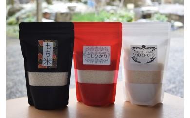 お米の食べ比べセット