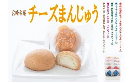 B-208 チーズまんじゅう5種詰合せ 21個入り【5,000pt】
