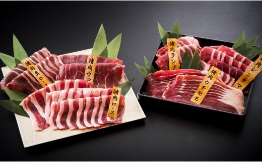 [B012] のとしし(イノシシ)食べ比べセット 1.5kg