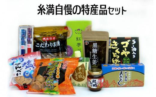 糸満自慢の特産品セット(だしやお菓子)