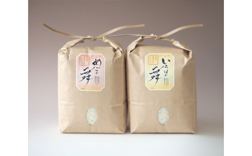 No.001 松島産環境保全米 ひとめぼれ「いろはの舞」 ササニシキ「めごの舞」のセット(8kg)