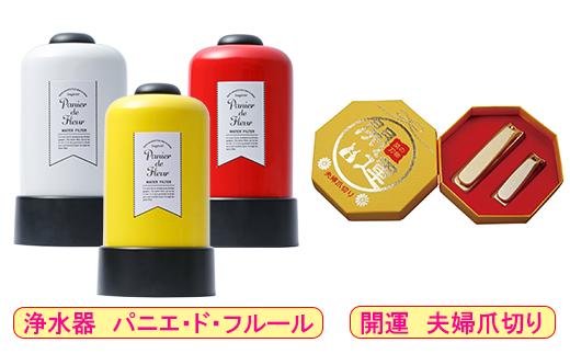 【100048】お米や野菜果物料理に華やか浄水器美容高級開運爪切セット