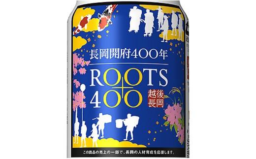 【新潟限定ビイル】風味爽快ニシテ 長岡開府400年記念缶350ml×24本