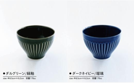 CC01 【波佐見焼】一龍陶苑 しのぎ仙茶碗8客セット-3