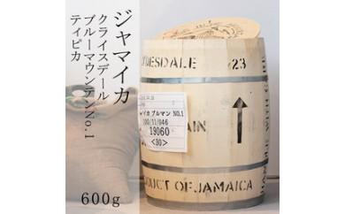 ブルーマウンテンNO.1 クライスデール 100g×6袋 直火焙煎 ジャマイカ ブルーマウンテンNO.1 豆のまま