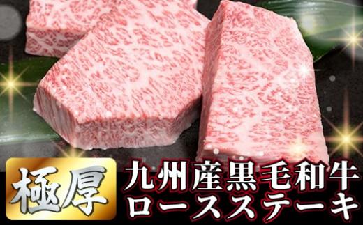 """YG003 """"極厚""""九州産黒毛和牛ロースステーキ180g×3枚"""