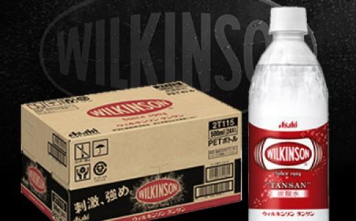 ウィルキンソンタンサン PET500ml×1ケース(24本)