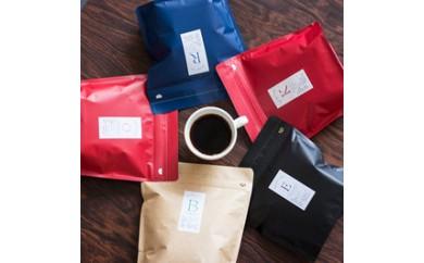 【6ヶ月頒布会】スペシャルティコーヒー おまかせ5種 各200g 飲み比べ セット  豆のまま  定期便