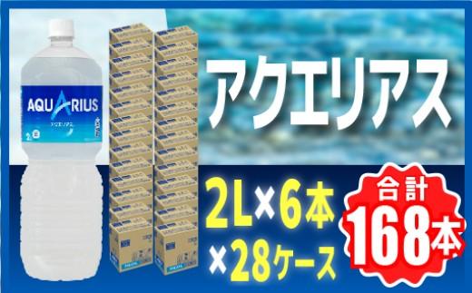 CC016 アクエリアス(2㍑PET×6本)×全28ケース【6回定期便】