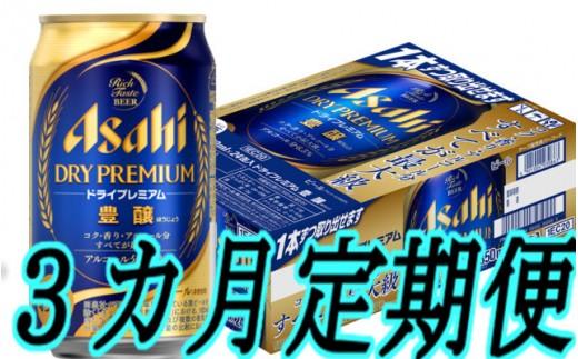 C-063 【3カ月定期便】アサヒドライプレミアム豊醸350ml(1ケース×3回)