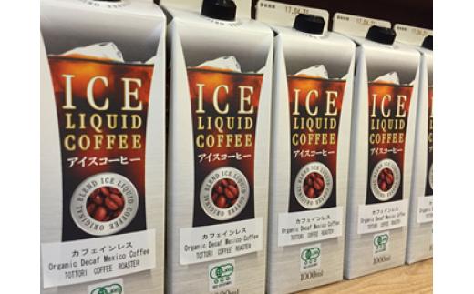 C-14 カフェインレスだから安心!有機JAS認定オーガニックカフェインレスリキッドアイスコーヒー1,000ml×12本セット