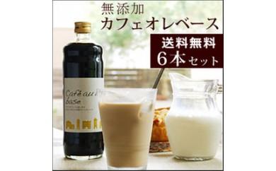 カフェオレ ベース600ml×6本入 辻本珈琲 和泉市 無添加 かき氷 シロップ