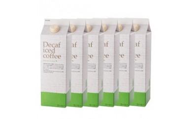 カフェインレス アイスコーヒー デカフェ ハウスブレンド1,000ml [無糖]×6本