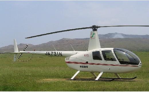 ヘリコプターによる体験飛行(20分程度)+あなたのお名前を緊急用機体に!