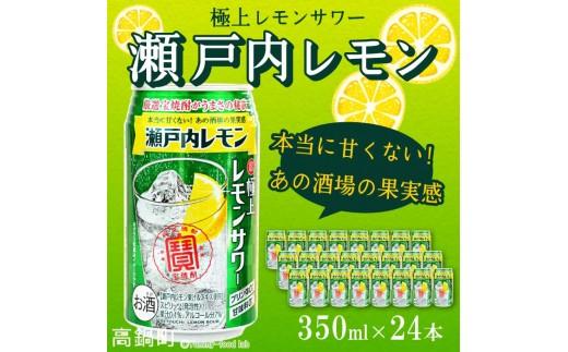 345_mm <極上レモンサワー 瀬戸内レモン 350ml×24本セット>1か月以内に順次出荷