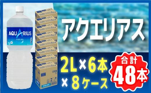 CC008 アクエリアス(2㍑PET×6本)×8ケース