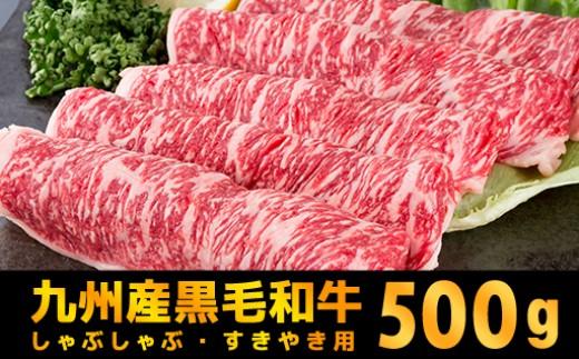 YG001 九州産黒毛和牛しゃぶしゃぶ・すき焼き用500g