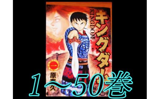 J-038 【漫画】人気連載コミック本「キングダム」(1-50巻)【マンガ】+春秋戦国時代解説本