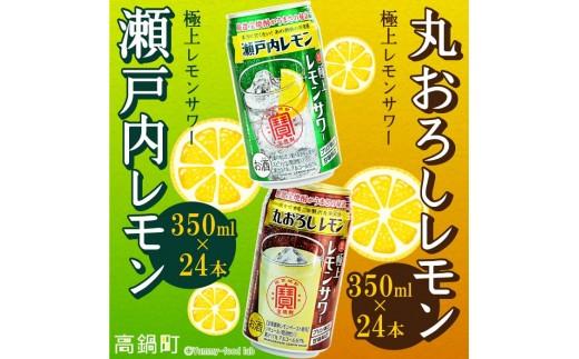 347_mm <極上レモンサワー(瀬戸内レモン+丸おろしレモン) 350ml×48本セット>1か月以内に順次出荷