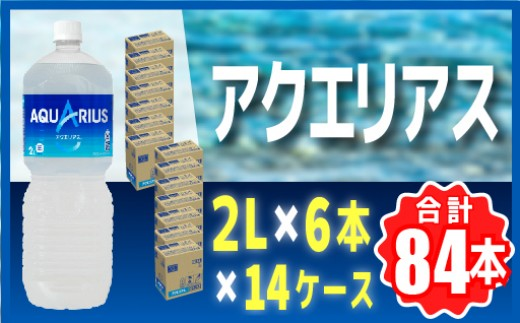 CC012 アクエリアス(2㍑PET×6本)×14ケース