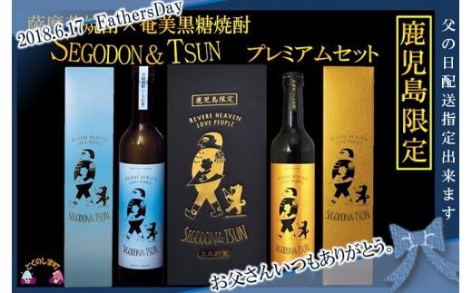 363【お父さんありがとう!】薩摩芋焼酎×奄美黒糖焼酎 SEGODON&TSUN プレミアムセット
