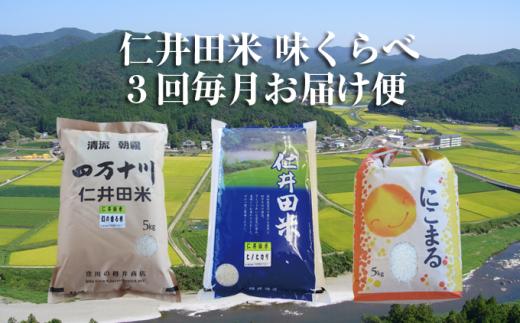 Sbti-01【限定50セット】30年産仁井田米 3回毎月お届け便