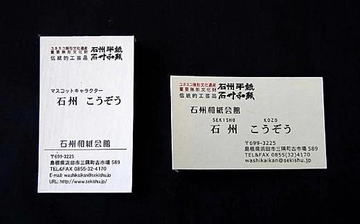 119.石州和紙オリジナル名刺作成サービス