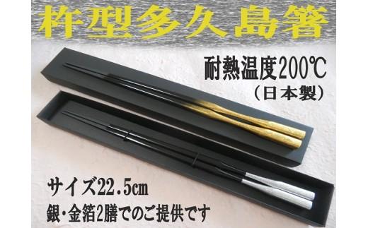 B670 杵型多久島箸(銀・金箔) 2膳