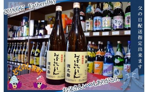 361【お父さんありがとう!】奄美黒糖焼酎 「おぼらだれん」(1.8ℓ×2本)セット