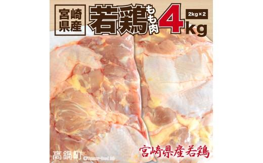 a429_hn <宮崎県産若鶏もも肉4kg>2019年6月末迄に順次出荷