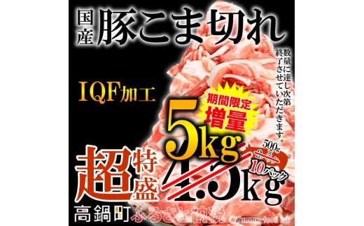 144_hn_x2 <国産豚こま切れ 4.5kg +0.5kg増量>平成30年9月末迄に順次出荷