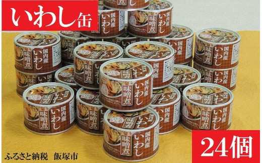 【A193】国内産いわしの味噌煮缶 24缶セット