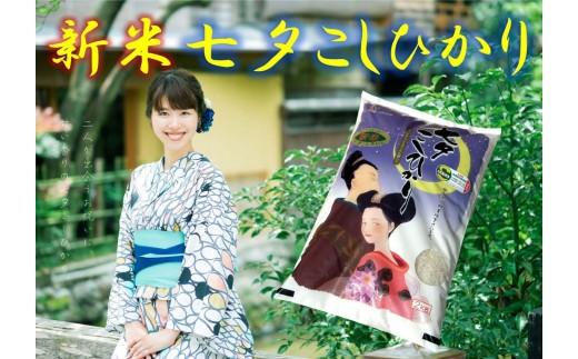 【B-21】(期間限定)特別栽培米 七夕こしひかり(新米5kg×2袋)